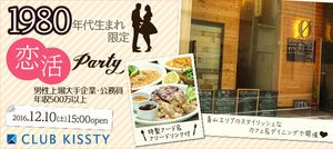 【渋谷の恋活パーティー】クラブキスティ―主催 2016年12月10日