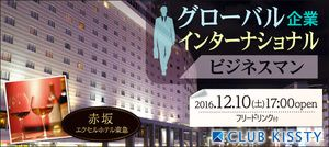 【赤坂の婚活パーティー・お見合いパーティー】クラブキスティ―主催 2016年12月10日