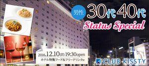【赤坂の恋活パーティー】クラブキスティ―主催 2016年12月10日