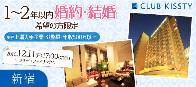 【新宿の婚活パーティー・お見合いパーティー】クラブキスティ―主催 2016年12月11日