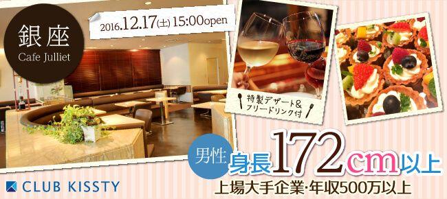【銀座の恋活パーティー】クラブキスティ―主催 2016年12月17日