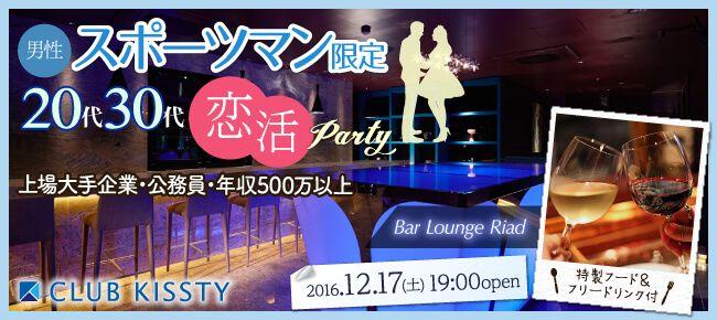 【六本木の恋活パーティー】クラブキスティ―主催 2016年12月17日
