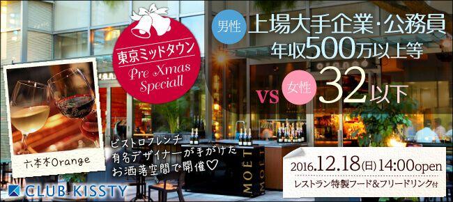 【六本木の恋活パーティー】クラブキスティ―主催 2016年12月18日