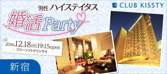 【新宿の婚活パーティー・お見合いパーティー】クラブキスティ―主催 2016年12月18日