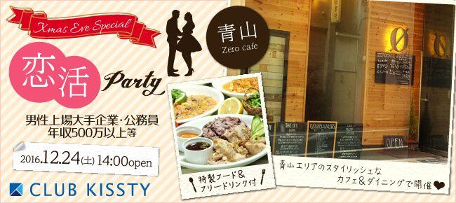【渋谷の恋活パーティー】クラブキスティ―主催 2016年12月24日