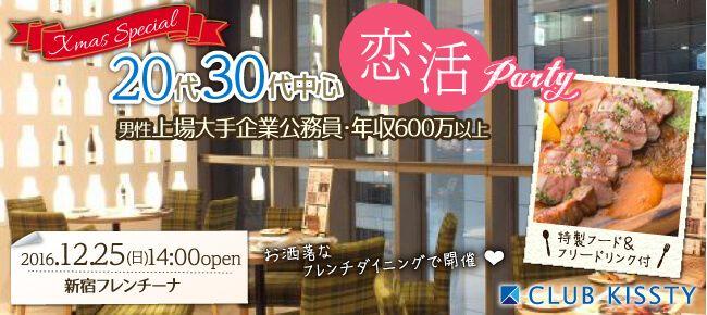 【新宿の恋活パーティー】クラブキスティ―主催 2016年12月25日