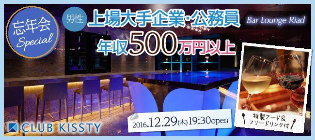 【六本木の恋活パーティー】クラブキスティ―主催 2016年12月29日