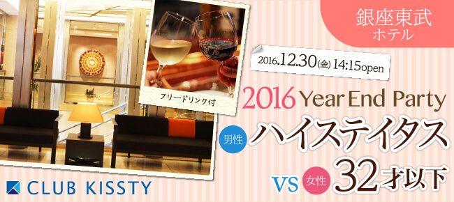 【銀座の婚活パーティー・お見合いパーティー】クラブキスティ―主催 2016年12月30日