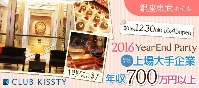 【銀座の恋活パーティー】クラブキスティ―主催 2016年12月30日