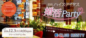 【心斎橋の婚活パーティー・お見合いパーティー】クラブキスティ―主催 2016年12月3日