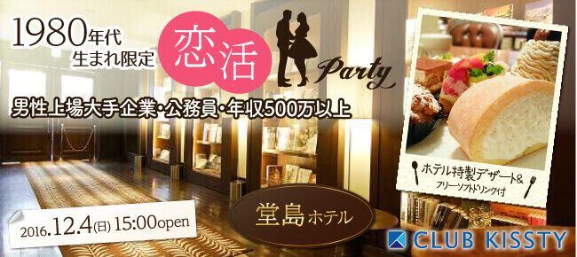 【梅田の恋活パーティー】クラブキスティ―主催 2016年12月4日