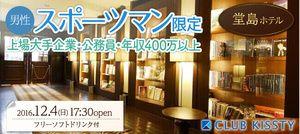 【梅田の婚活パーティー・お見合いパーティー】クラブキスティ―主催 2016年12月4日