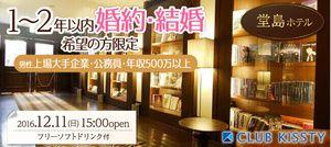 【梅田の婚活パーティー・お見合いパーティー】クラブキスティ―主催 2016年12月11日