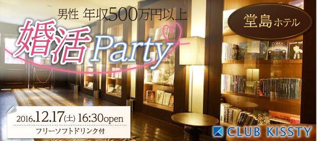 【梅田の婚活パーティー・お見合いパーティー】クラブキスティ―主催 2016年12月17日