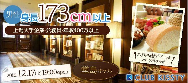 【梅田の恋活パーティー】クラブキスティ―主催 2016年12月17日