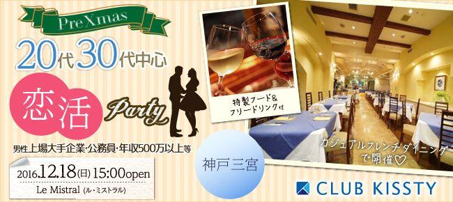 【三宮・元町の恋活パーティー】クラブキスティ―主催 2016年12月18日