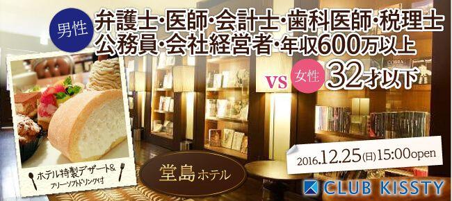 【梅田の恋活パーティー】クラブキスティ―主催 2016年12月25日