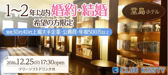 【梅田の婚活パーティー・お見合いパーティー】クラブキスティ―主催 2016年12月25日