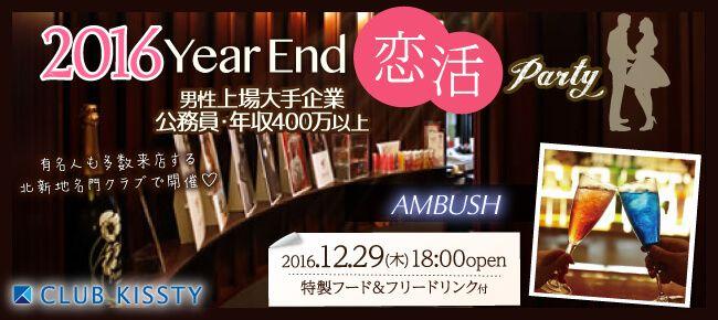 【梅田の恋活パーティー】クラブキスティ―主催 2016年12月29日