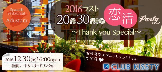 【心斎橋の恋活パーティー】クラブキスティ―主催 2016年12月30日