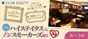 【名駅の婚活パーティー・お見合いパーティー】クラブキスティ―主催 2016年12月3日