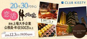 【名駅の恋活パーティー】クラブキスティ―主催 2016年12月3日