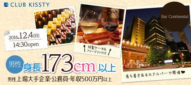 【名駅の恋活パーティー】クラブキスティ―主催 2016年12月4日
