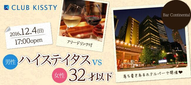 【名駅の婚活パーティー・お見合いパーティー】クラブキスティ―主催 2016年12月4日