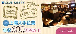 【名駅の婚活パーティー・お見合いパーティー】クラブキスティ―主催 2016年12月10日