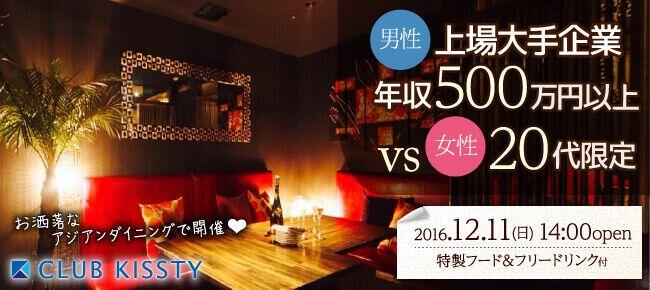 【名駅の婚活パーティー・お見合いパーティー】クラブキスティ―主催 2016年12月11日
