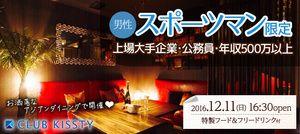 【名駅の恋活パーティー】クラブキスティ―主催 2016年12月11日