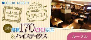 【名駅の婚活パーティー・お見合いパーティー】クラブキスティ―主催 2016年12月17日