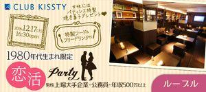 【名駅の恋活パーティー】クラブキスティ―主催 2016年12月17日