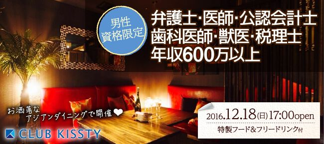 【名駅の婚活パーティー・お見合いパーティー】クラブキスティ―主催 2016年12月18日