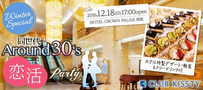 【浜松の恋活パーティー】クラブキスティ―主催 2016年12月18日
