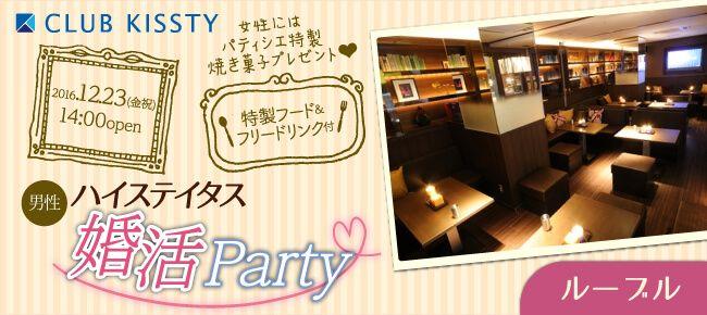 【名駅の婚活パーティー・お見合いパーティー】クラブキスティ―主催 2016年12月23日