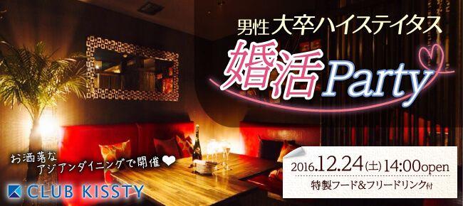 【名駅の婚活パーティー・お見合いパーティー】クラブキスティ―主催 2016年12月24日