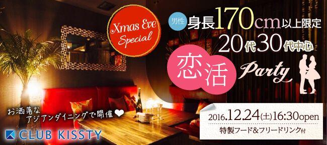 【名駅の恋活パーティー】クラブキスティ―主催 2016年12月24日