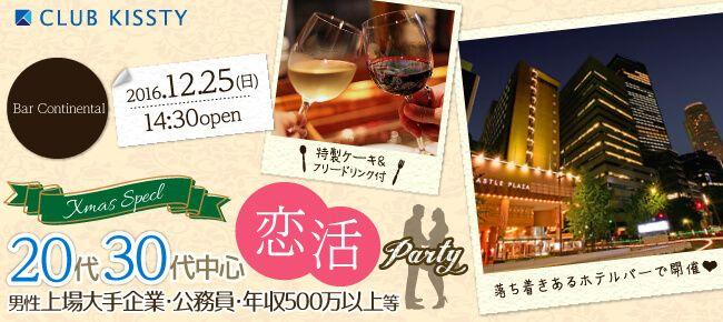 【名駅の恋活パーティー】クラブキスティ―主催 2016年12月25日