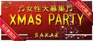 【栄のプチ街コン】aiコン主催 2016年12月4日