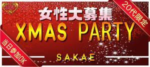 【栄のプチ街コン】aiコン主催 2016年12月10日