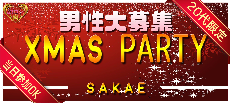 【栄のプチ街コン】aiコン主催 2016年12月11日