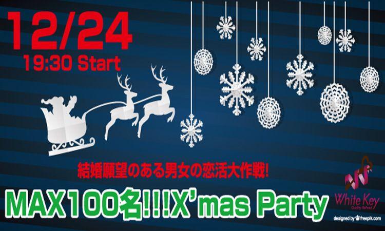【新宿の恋活パーティー】ホワイトキー主催 2016年12月24日