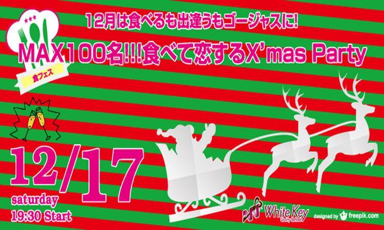 【新宿の恋活パーティー】ホワイトキー主催 2016年12月17日