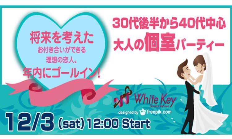 【新宿の婚活パーティー・お見合いパーティー】ホワイトキー主催 2016年12月3日