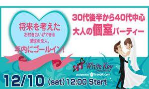 【新宿の婚活パーティー・お見合いパーティー】ホワイトキー主催 2016年12月10日