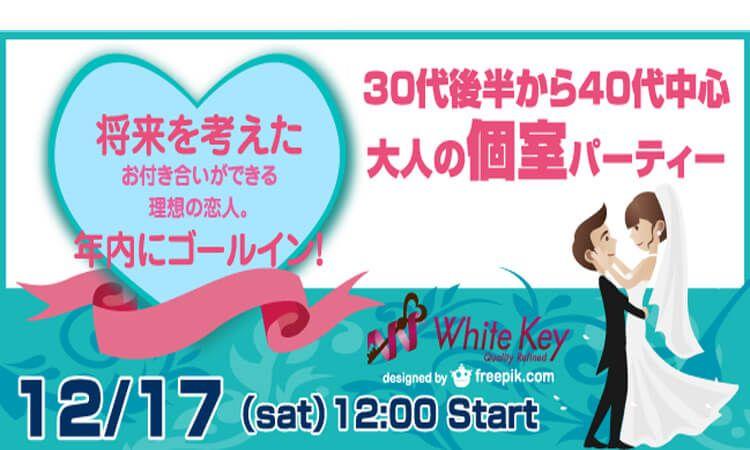 【新宿の婚活パーティー・お見合いパーティー】ホワイトキー主催 2016年12月17日