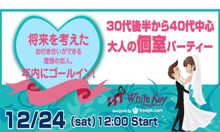 【新宿の婚活パーティー・お見合いパーティー】ホワイトキー主催 2016年12月24日