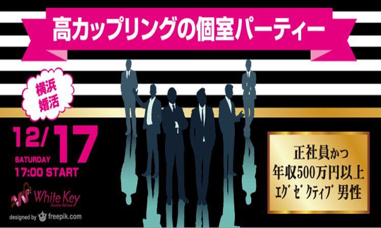 【横浜市内その他の婚活パーティー・お見合いパーティー】ホワイトキー主催 2016年12月17日