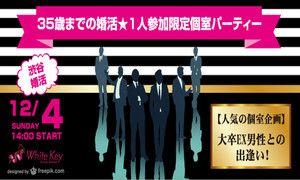 【渋谷の婚活パーティー・お見合いパーティー】ホワイトキー主催 2016年12月4日